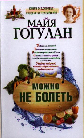 Гогулан М. Можно не болеть