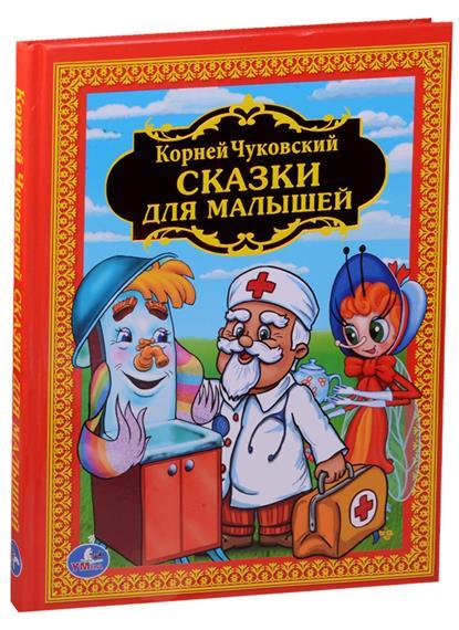 Чуковский К. Сказки для малышей
