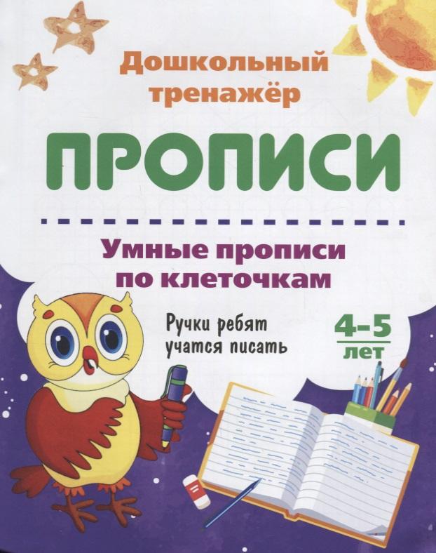 Прописи. Умные прописи по клеточкам. 4-5 лет. Ручки ребят учатся писать