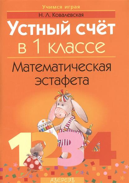 Ковалевская Н. Устный счет в 1 классе. Математическая эстафета