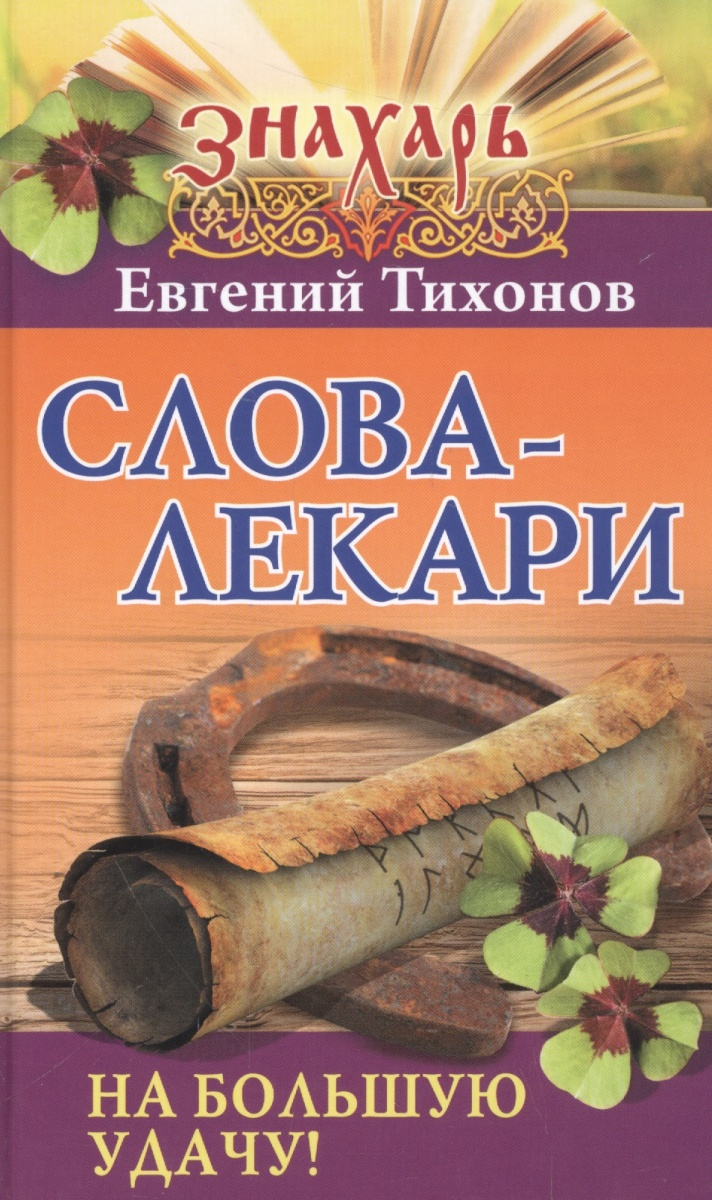 Тихонов Е. Слова-лекари на большую удачу! ISBN: 9785171008277 massager theracane body self massage muscle deep pressure trigger hot selling