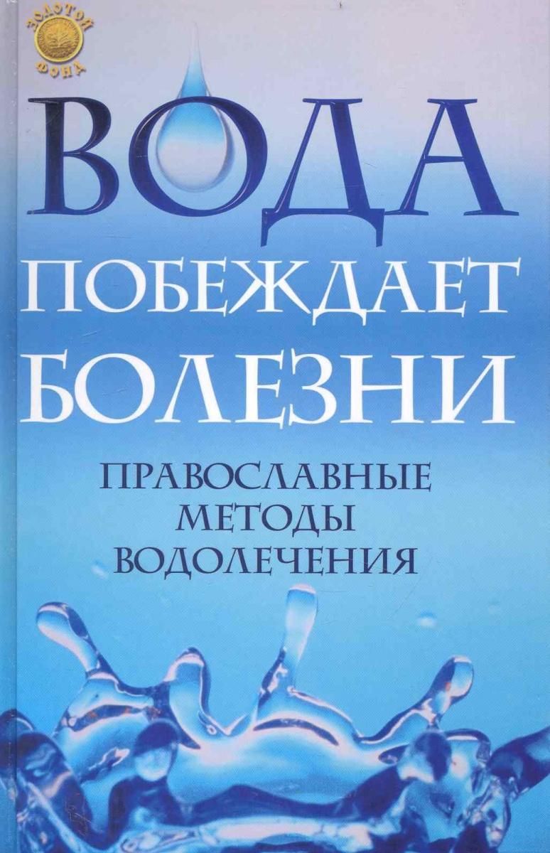 Вода побеждает болезни Православные методы водолечения