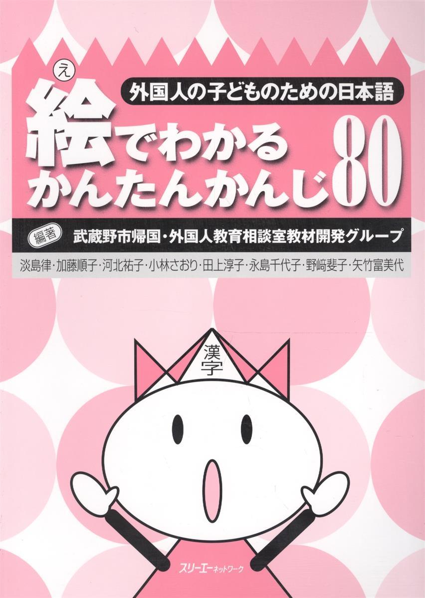 Ritsu A. и др. Simple Kanji through Pictures 80 - Book / Легкое Овладение 80 Иероглифами Кандзи посредством Иллюстраций - Книга на японском языке