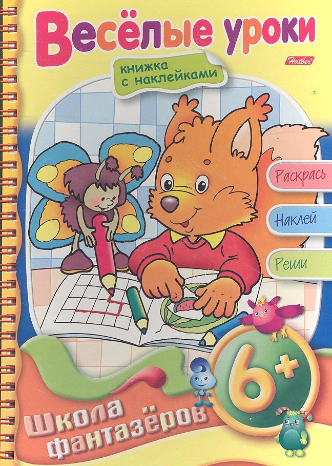 Султанова М. Веселые уроки. Для детей 6+. Книжка с наклейками. Раскрась. Наклей. Реши ISBN: 9785375004457 веселые уроки с файером смекалка