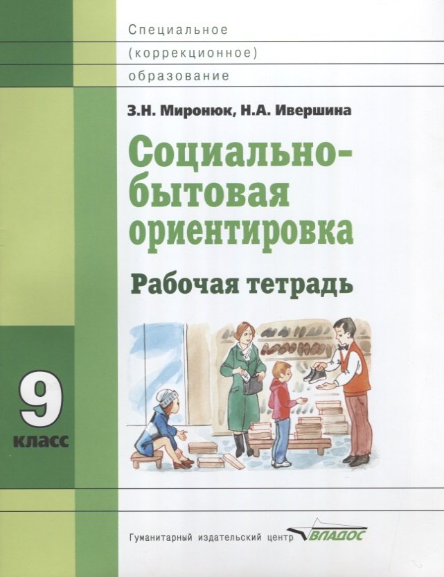 Миронюк З., Ивершина Н. Социально-бытовая ориентировка. 9 класс. Рабочая тетрадь