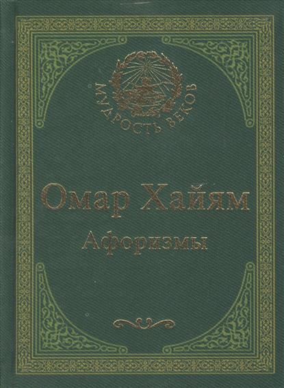 Омар Хайям. Афоризмы