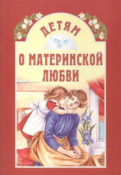 Детям о материнской любви