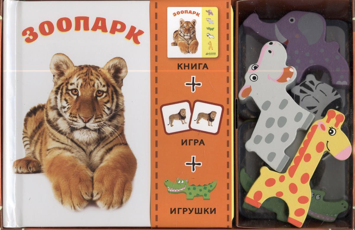 Зоопарк. Обучающая игра (книга + игра Найди пару из 24 карточек + 5 деревянных игрушек)
