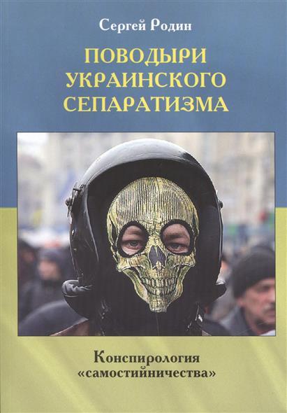 """Поводыри украинского сепаратизма. Конспирология """"самостийничества"""""""