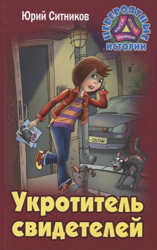 Ситников Ю. Укротитель свидетелей ситников ю кот