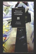 Головин Н. Наука о войне ISBN: 9785271195617