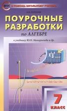 Поурочные разработки по алгебре. 7 класс. К учебнику Ю.Н. Макарычева и др. (М.: Просвещение)