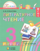 Литературное чтение. Учебник для 3 класса общеобразовательных учреждений. В 4 частях. Часть 1. 9-е издание, переработанное и дополненное