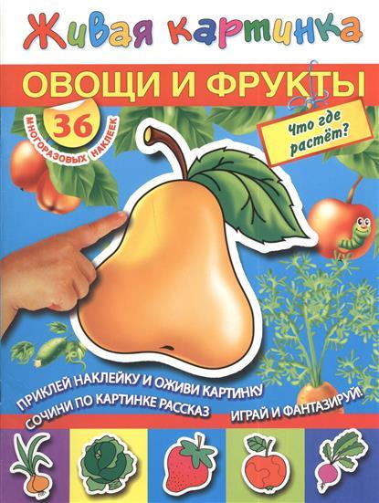 Дмитриева В. (сост.) Овощи и фрукты. Что где растет? 36 многоразовых наклеек дмитриева в овощи фрукты читаем слоги и слова 32 карточки 2 isbn 9785170866793