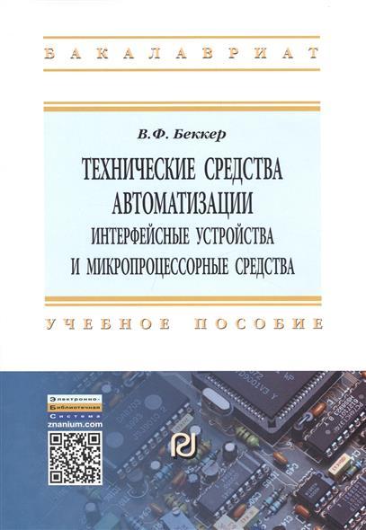 Технические средства автоматизации. Интерфейсные устройства и микропроцессорные средства. Учебное пособие. Второе издание