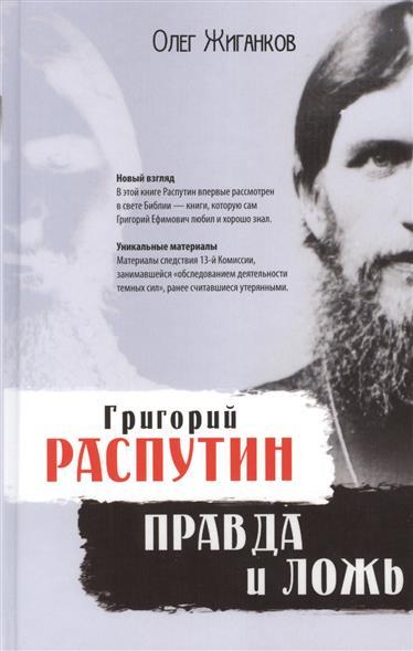Григорий Распутин. Правда и ложь