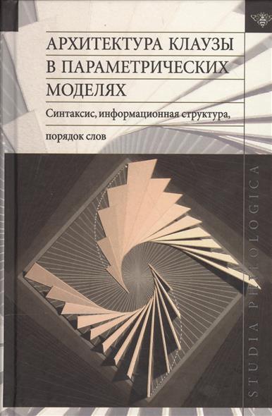 Циммерлинг А., Лютикова Е. (ред.) Архитектура клаузы в параметрических моделях. Синтаксис, информационная структура, порядок слов запоминайка английский порядок слов в англ предлож