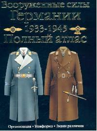Вооруженные силы Германии 1933-1945 Полный атлас