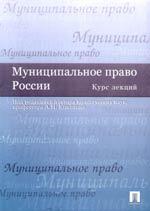 Муниципальное право России Кокотов