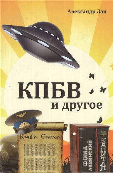 Дударенко А. КПБВ и другое. Рассказы покровский а корабль отстоя рассказы и другое
