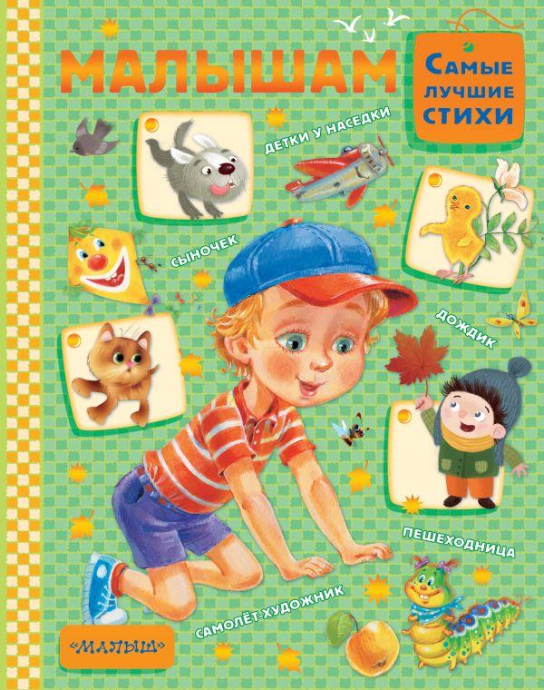 Орлова А. Малышам 10 книжек малышам