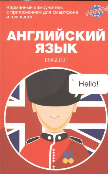Крайнова М. Английский язык. Карманный самоучитель английский язык за год ежедневник самоучитель