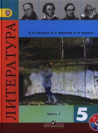 Литература. 5 класс. Учебник для общеобразовательных учреждений. В 2-х частях (комплект из 2-х книг в упаковке + CD)