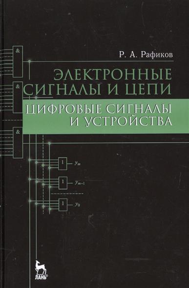 Рафиков Р. Электронные сигналы и цепи. Цифровые сигналы и устройства