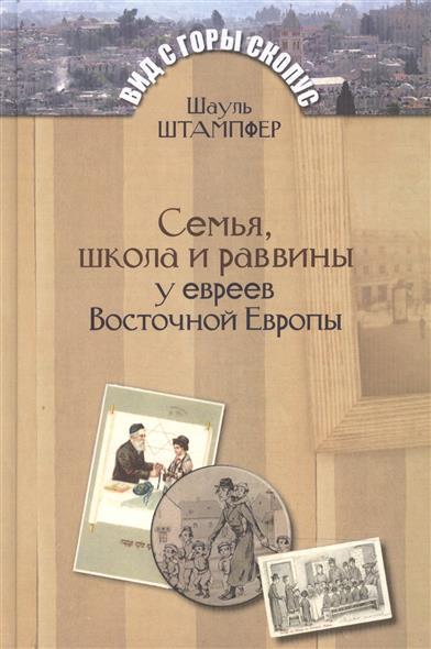Семья, школа и раввины у евреев Восточной Европы