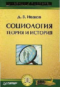 Социология Теория и история