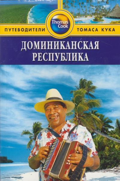 Левитт Р. Доминиканская республика Путеводитель