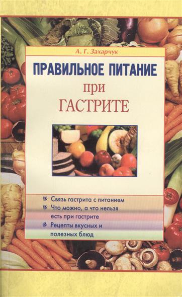 Захарчук А. Правильно питание при гастрите