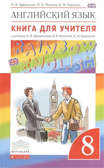 Английский язык. Rainbow English. 8 класс. Книга для учителя к учебнику О.В. Афанасьевой, И.В. Михеевой, К.М. Барановой