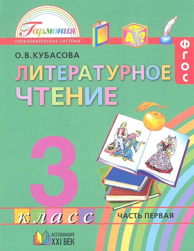 Кубасова О. Литературное чтение. Учебник для 3 класса общеобразовательных учреждений. В 4 частях. Часть 1. 9-е издание, переработанное и дополненное
