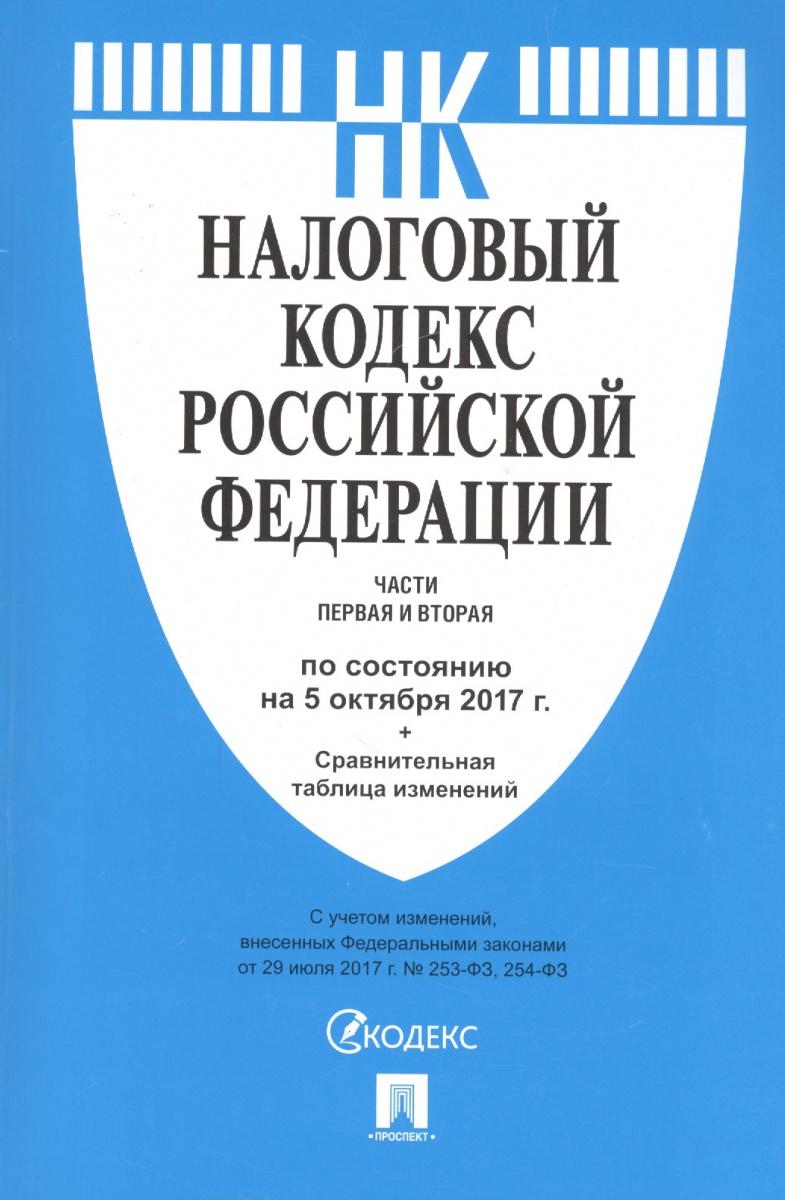 Налоговый кодекс Российской Федерации. Части первая и вторая. По состоянию на 5 октября 2017 г. + сравнительная таблица изменений