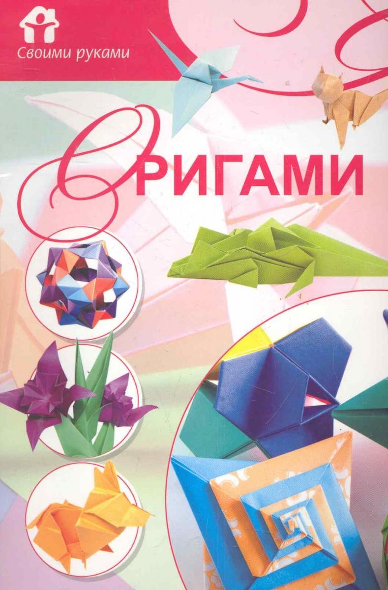 все цены на Самохвал В. Оригами ISBN: 9789851696655 онлайн