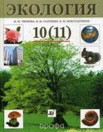 Основы экологии 10-11 кл Учеб.