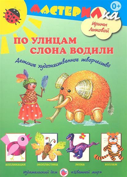 Лыкова И. По улицам слона водили. Детское художественное творчество лыкова и идет бычок качается детское художественное творчество
