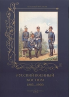 Русский военный костюм 1885-1900