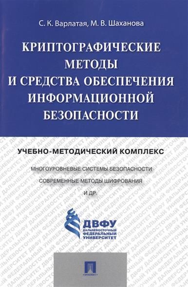 Криптографические методы и средства обеспечения информационной безопасности. Учебно-методический комплекс