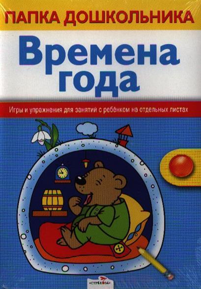 Времена года. Папка дошкольника. Игры и упражнения для занятий с ребенком на отдельных листах