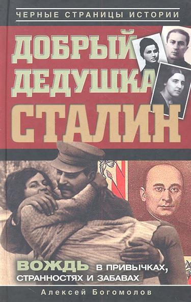 Богомолов А. Добрый дедушка Сталин. Правдивые рассказы из жизни вождя сталин биография вождя