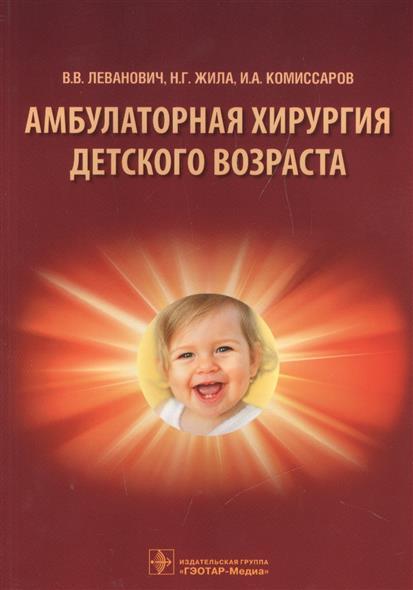 Амбулаторная хирургия детского возраста. Учебное пособие