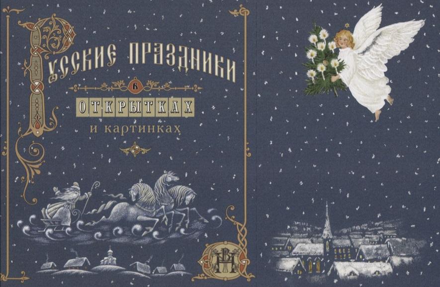 Анпилов А. Русские праздники в открытках и картинках