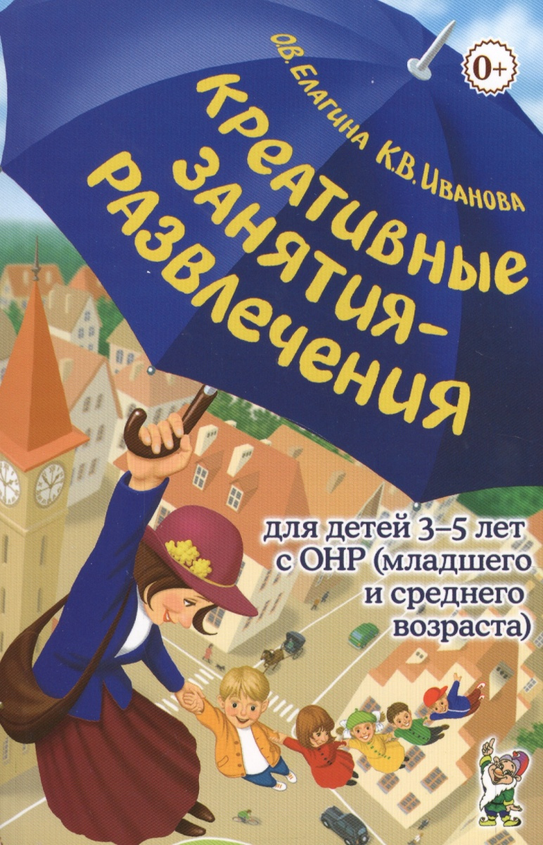 Креативные занятия-развлечения для детей 3-5 лет с ОНР (младшего и среднего возраста). Пососбие для логопедов и воспитателей логопедических групп