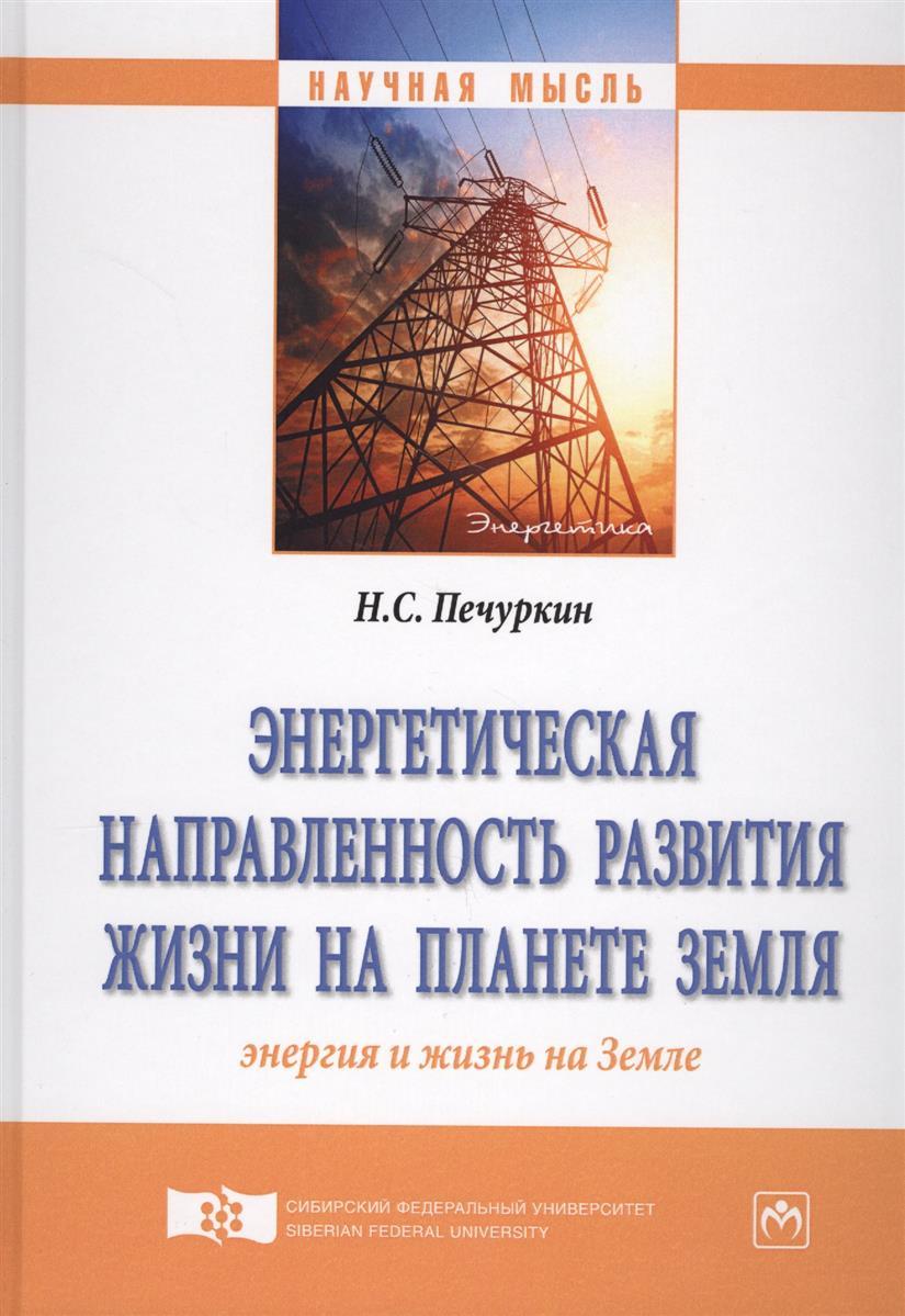 Печуркин Н.: Энергетическая направленность развития жизни на планете Земля. Энергия и жизнь на Земле