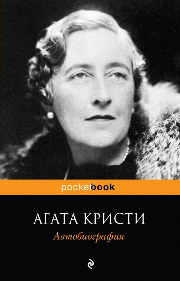 the biography of agatha miller