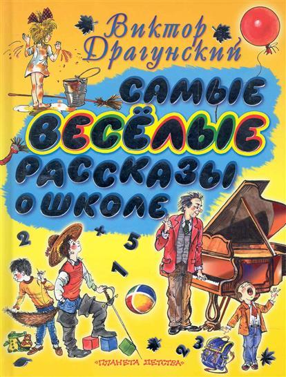 Драгунский В. Самые веселые рассказы о школе росмэн веселые рассказы