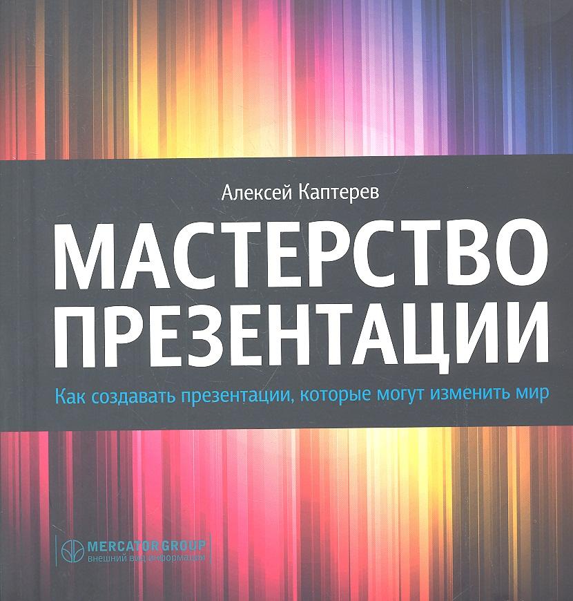 Каптерев А. Мастерство презентации ISBN: 9785916574487 для презентации на выставке