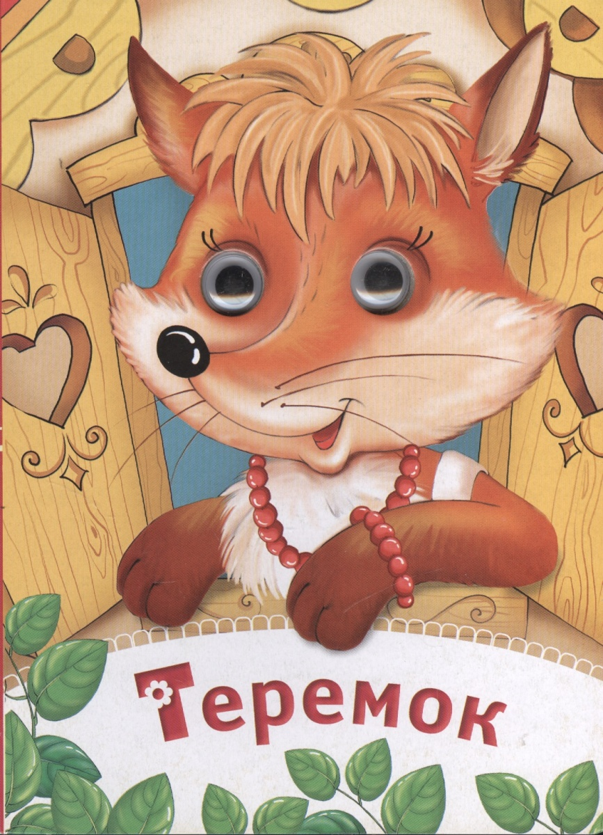 Лопатина-Неволина Е. (пер.) Теремок ISBN: 9785699641710 неволина е наряди щенка 100 наклеек
